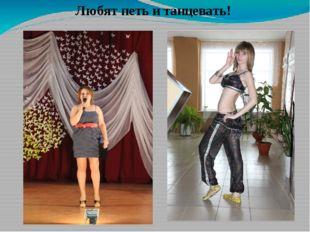 Любят петь и танцевать!
