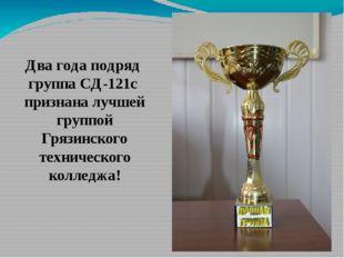 Два года подряд группа СД-121с признана лучшей группой Грязинского техническо