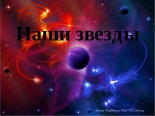 Наши звезды