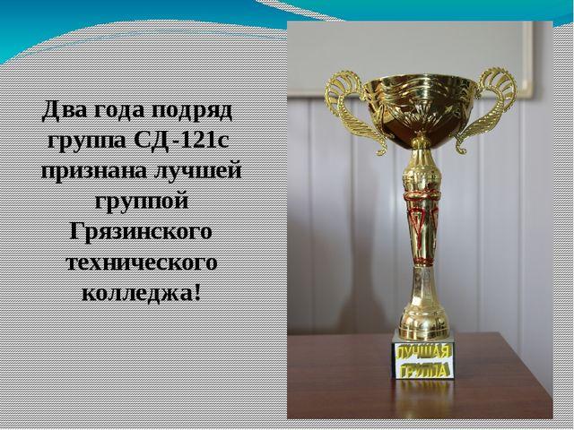 Два года подряд группа СД-121с признана лучшей группой Грязинского техническо...