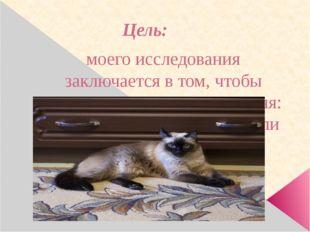 Цель: моего исследования заключается в том, чтобы выяснить, кто кошка для мен
