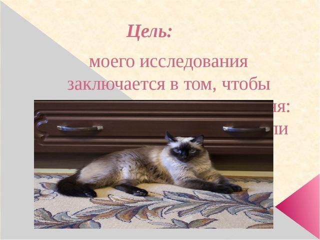 Цель: моего исследования заключается в том, чтобы выяснить, кто кошка для мен...