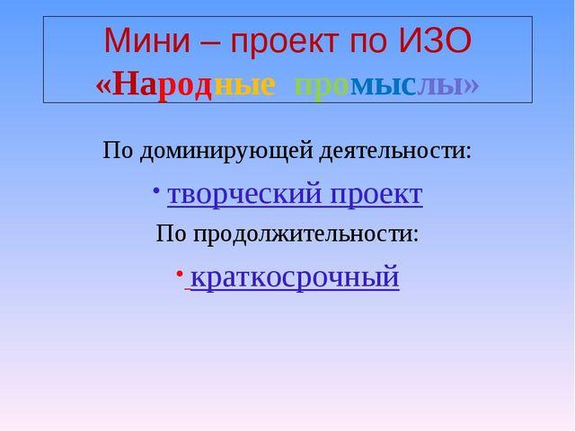 Мини – проект по ИЗО «Народные промыслы» По доминирующей деятельности: творче...
