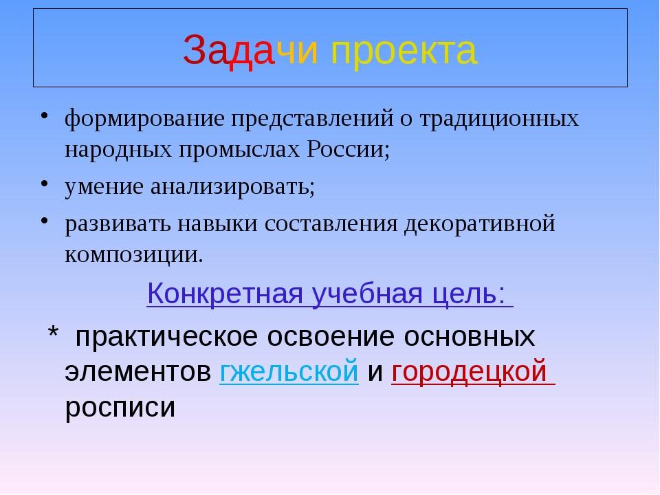 Задачи проекта формирование представлений о традиционных народных промыслах Р...