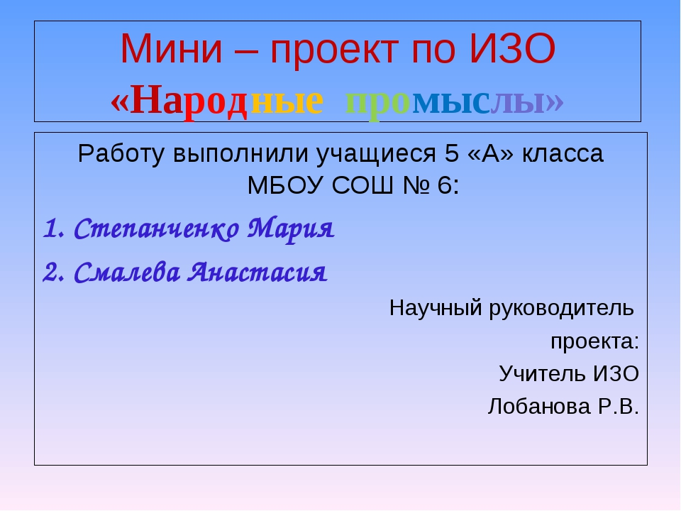 Мини – проект по ИЗО «Народные промыслы» Работу выполнили учащиеся 5 «А» клас...