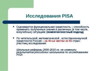 Исследования PISA Оценивается функциональная грамотность – способность примен