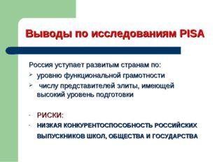 Выводы по исследованиям PISA Россия уступает развитым странам по: уровню функ
