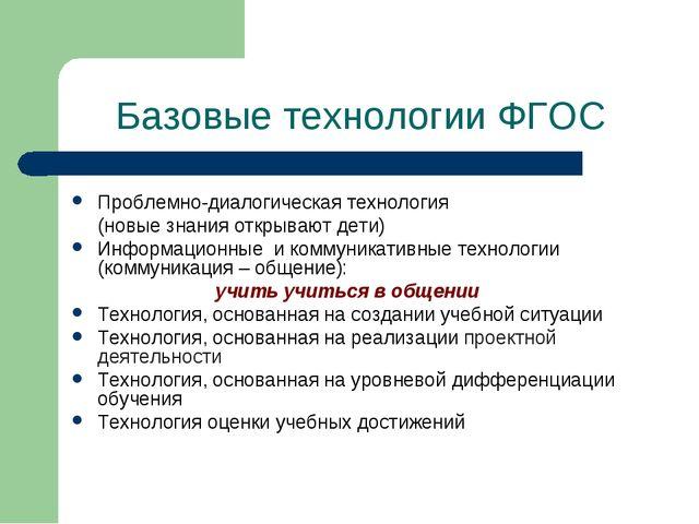 Базовые технологии ФГОС Проблемно-диалогическая технология (новые знания отк...