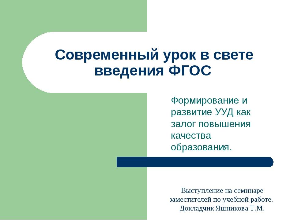 Современный урок в свете введения ФГОС Формирование и развитие УУД как залог...