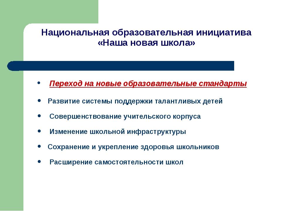 Национальная образовательная инициатива «Наша новая школа» Переход на новые о...
