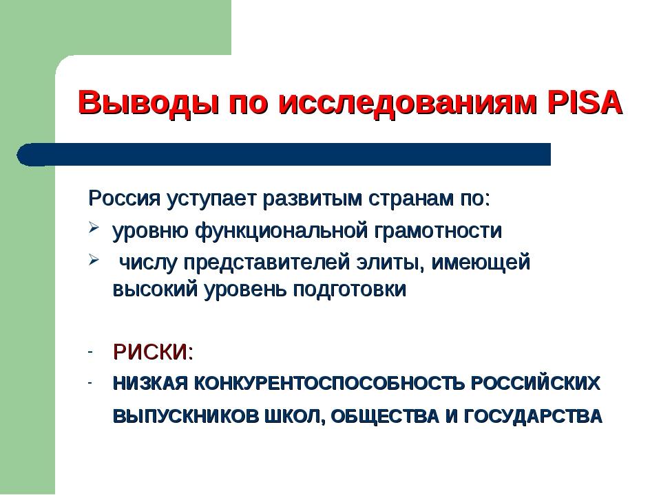 Выводы по исследованиям PISA Россия уступает развитым странам по: уровню функ...