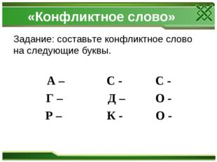 «Конфликтное слово» Задание: составьте конфликтное слово на следующие буквы.
