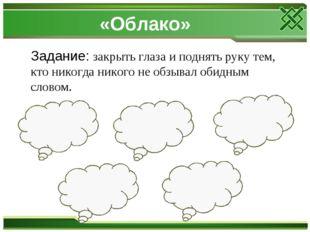 «Облако» Задание: закрыть глаза и поднять руку тем, кто никогда никого не обз