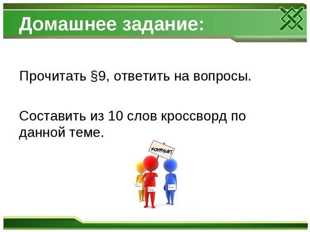 Домашнее задание: Прочитать §9, ответить на вопросы. Составить из 10 слов кро...