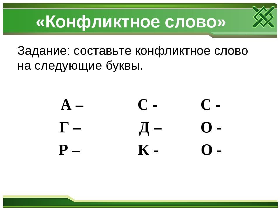 «Конфликтное слово» Задание: составьте конфликтное слово на следующие буквы....