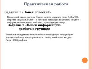 Практическая работа В поисковой строке системы Яндекс введите ключевое слово