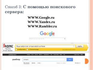 Способ 3: С помощью поискового сервера: WWW.Google.ru WWW.Yandex.ru WWW.Rambl