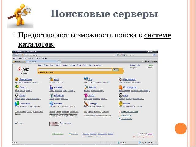 Поисковые серверы Предоставляют возможность поиска в системе каталогов.