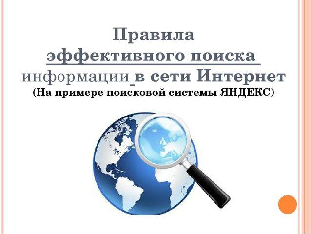 Правила эффективного поиска информации в сети Интернет (На примере поисковой...