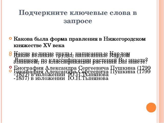 Подчеркните ключевые слова в запросе Какова была форма правления в Нижегородс...