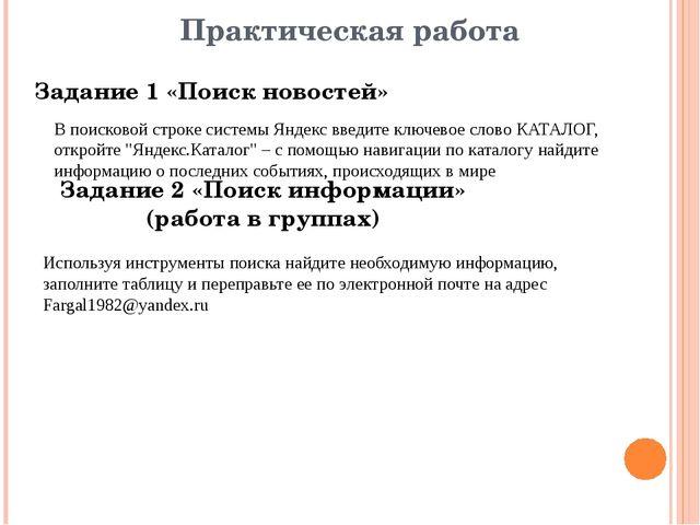 Практическая работа В поисковой строке системы Яндекс введите ключевое слово...