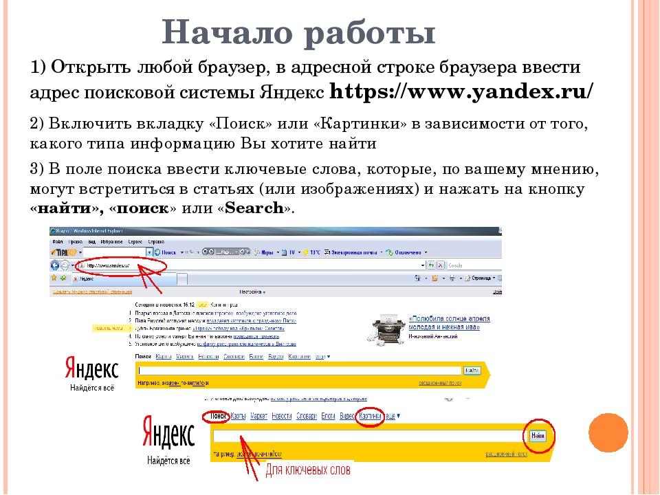1) Открыть любой браузер, в адресной строке браузера ввести адрес поисковой с...