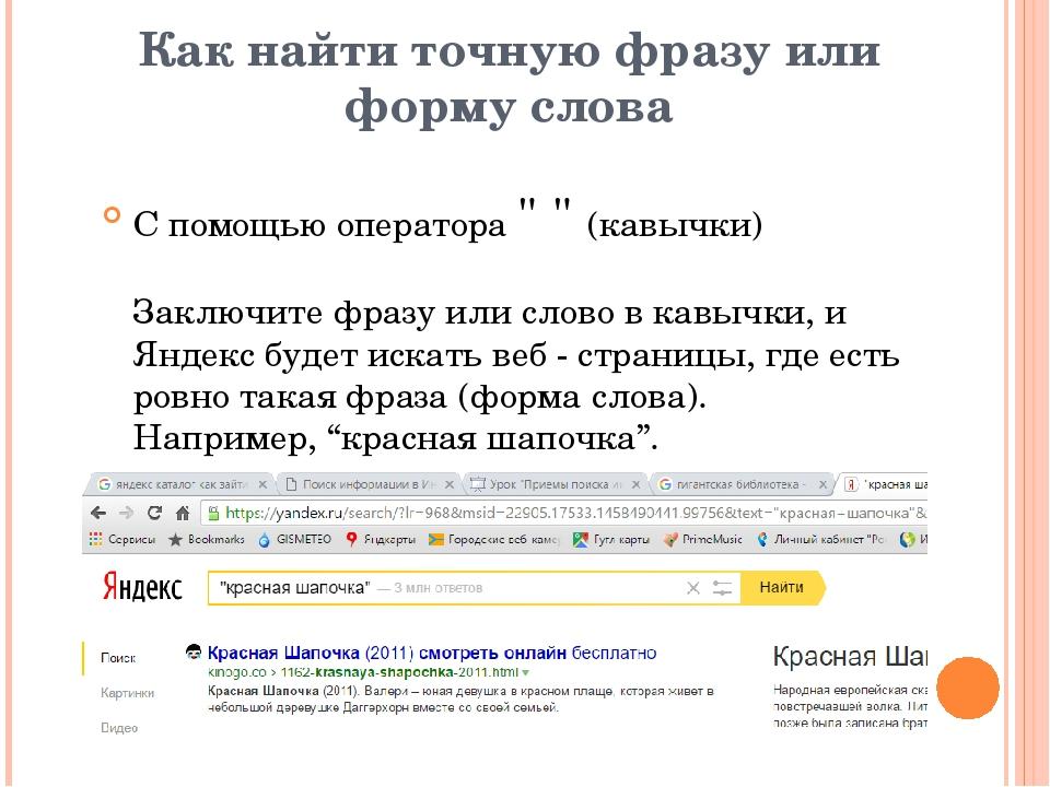 """Как найти точную фразу или форму слова С помощью оператора """" """" (кавычки) Закл..."""