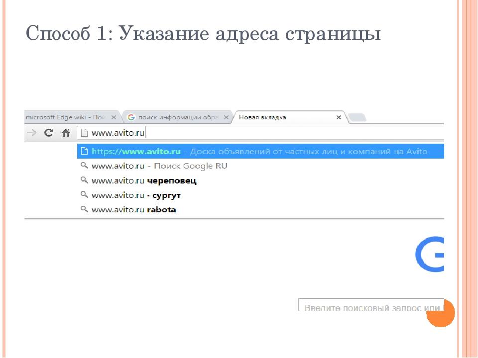 Способ 1: Указание адреса страницы