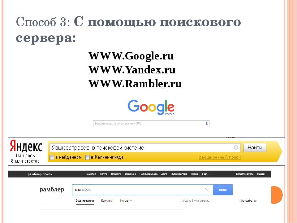 Способ 3: С помощью поискового сервера: WWW.Google.ru WWW.Yandex.ru WWW.Rambl...