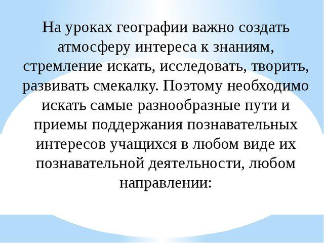 На уроках географии важно создать атмосферу интереса к знаниям, стремление ис...