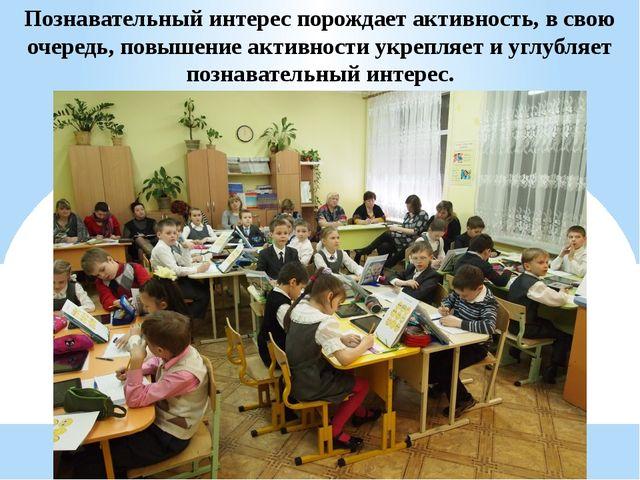 Познавательный интерес порождает активность, в свою очередь, повышение активн...