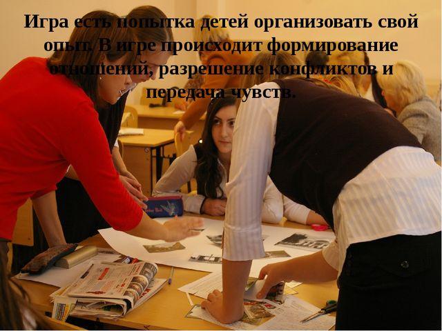 Игра есть попытка детей организовать свой опыт. В игре происходит формировани...