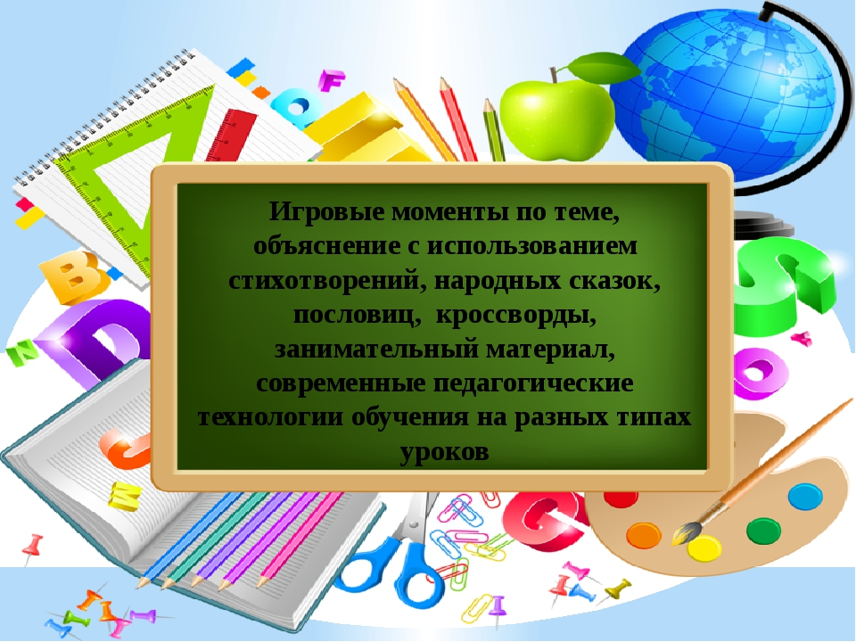 Игровые моменты по теме, объяснение с использованием стихотворений, народных...