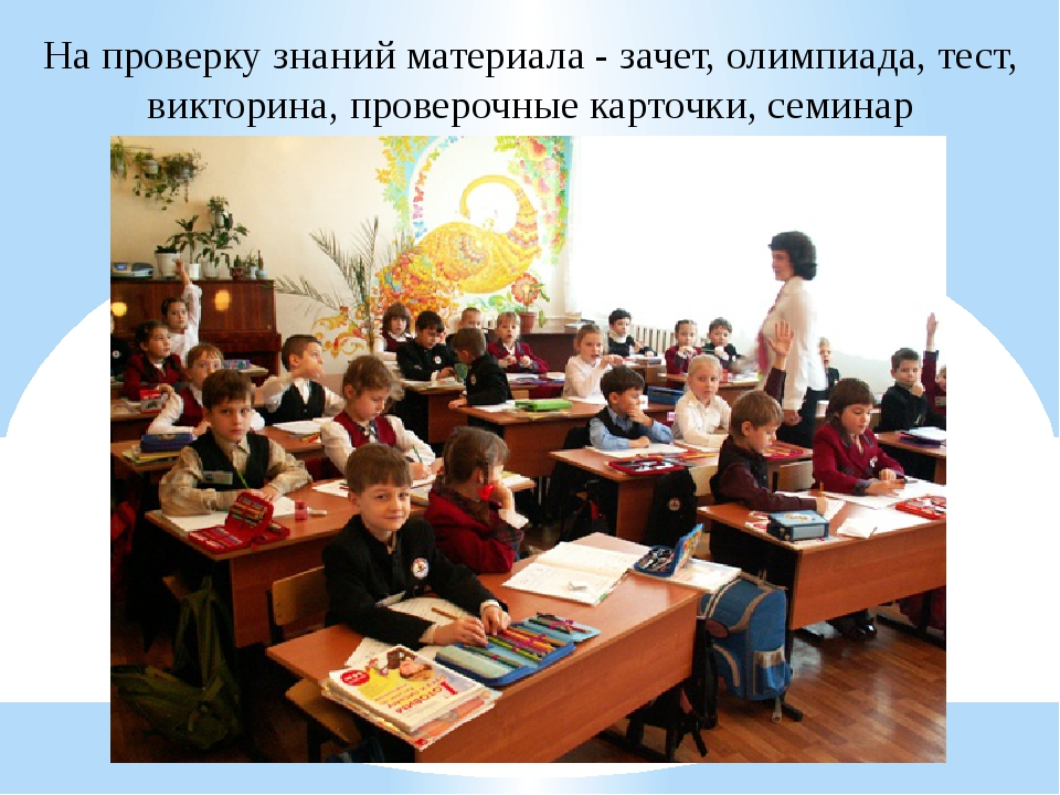 На проверку знаний материала - зачет, олимпиада, тест, викторина, проверочные...