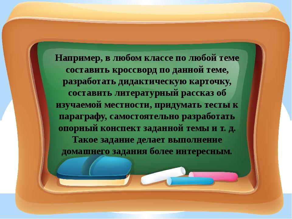 Например, в любом классе по любой теме составить кроссворд по данной теме, ра...
