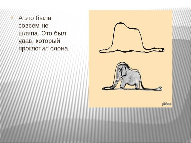 А это была совсем не шляпа. Это был удав, который проглотил слона.