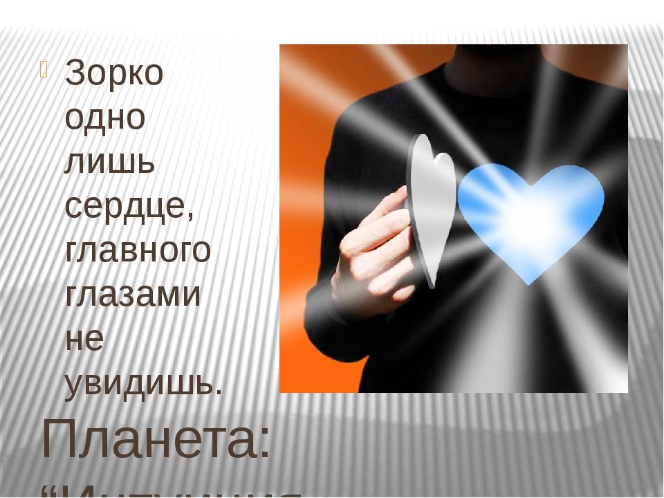 """Планета: """"Интуиция"""" Зорко одно лишь сердце, главного глазами не увидишь."""