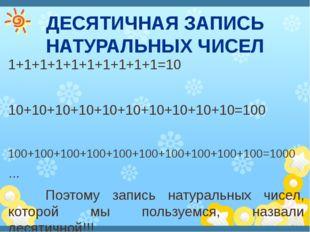 ДЕСЯТИЧНАЯ ЗАПИСЬ НАТУРАЛЬНЫХ ЧИСЕЛ 1+1+1+1+1+1+1+1+1+1=10 10+10+10+10+10+10+