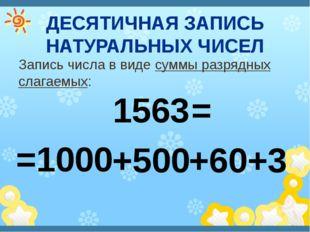 ДЕСЯТИЧНАЯ ЗАПИСЬ НАТУРАЛЬНЫХ ЧИСЕЛ Запись числа в виде суммы разрядных слага