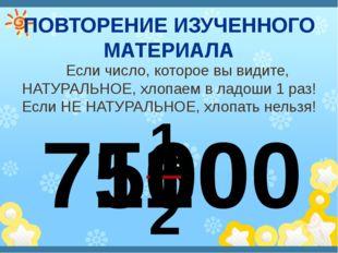 ПОВТОРЕНИЕ ИЗУЧЕННОГО МАТЕРИАЛА Если число, которое вы видите, НАТУРАЛЬНОЕ, х
