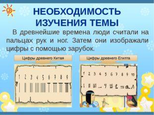НЕОБХОДИМОСТЬ ИЗУЧЕНИЯ ТЕМЫ В древнейшие времена люди считали на пальцах рук