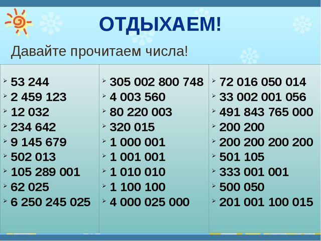 ОТДЫХАЕМ! Давайте прочитаем числа! 53 244 2 459 123 12 032 234 642 9 145 679...