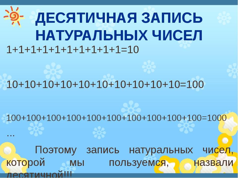 ДЕСЯТИЧНАЯ ЗАПИСЬ НАТУРАЛЬНЫХ ЧИСЕЛ 1+1+1+1+1+1+1+1+1+1=10 10+10+10+10+10+10+...
