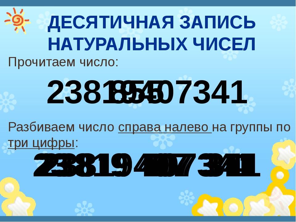 ДЕСЯТИЧНАЯ ЗАПИСЬ НАТУРАЛЬНЫХ ЧИСЕЛ Прочитаем число: Разбиваем число справа н...