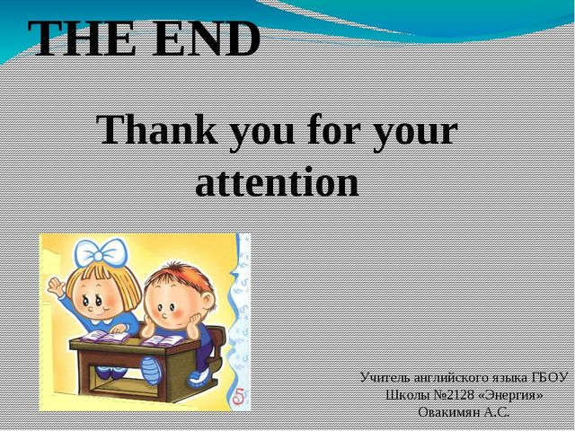 THE END Thank you for your attention Учитель английского языка ГБОУ Школы №21...