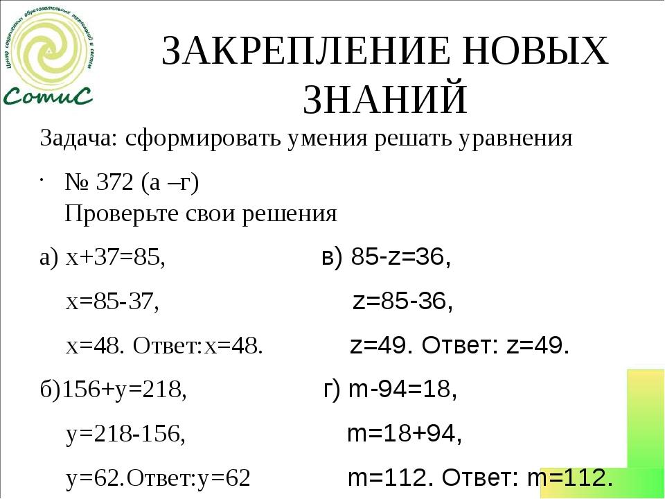 ЗАКРЕПЛЕНИЕ НОВЫХ ЗНАНИЙ Задача: сформировать умения решать уравнения № 372 (...