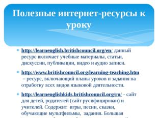 http://learnenglish.britishcouncil.org/en/данный ресурс включает учебные мат