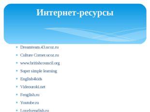 Dreamteam.43.ucoz.ru Culture Corner.ucoz.ru www.britishcouncil.org Super simp
