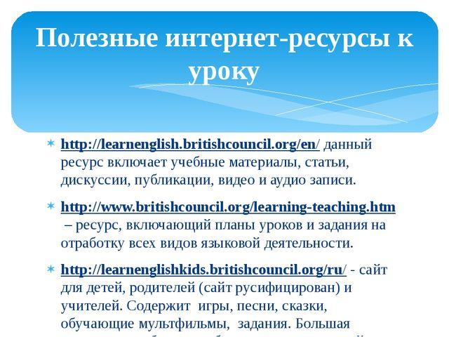 http://learnenglish.britishcouncil.org/en/данный ресурс включает учебные мат...