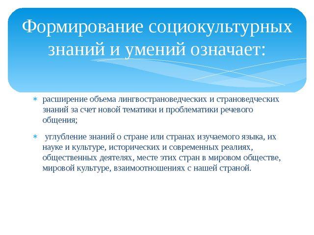 расширение объема лингвострановедческих и страноведческих знаний за счет ново...